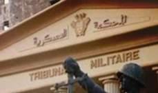المحكمة العسكرية تصدر حكما بالأشغال الشاقة لمجموعة قدمت الدعم والمأوى لإرهابيي داعش