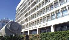 الجمهورية: الاجتماع المالي اقترب من الاتفاق شبه النهائي بشأن أرقام الخسائر