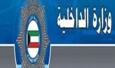 وزير الداخلية الكويتي: الدولة في حالة حرب مع المتطرفين والمتشددين
