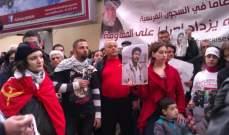 اعتصام امام مدخل بيت المحامي للحملة الدولية لاطلاق جورج عبدالله