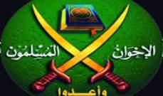 """لجنة أميركية تطالب بإدراج """"الإخوان المسلمين"""" على لائحة الإرهاب"""