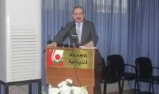 أيوب:الجامعة اللبنانية تقدم إمكانية التعليم لكل الشرائح الاجتماعية في كل لبنان
