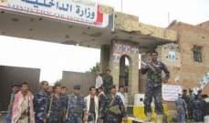 داخلية اليمن: الحكومة التي أعلنها الحوثيين زائلة وهي مخالفة للدستور