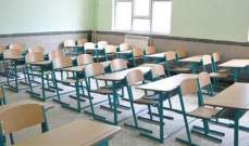 النشرة: المدارس الرسمية في صيدا قررت اقفال أبوابها يوم غد الاثنين