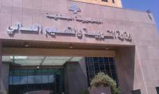 مكتب وزارة التربية: لا صحة لدعوة الوزارة إلى اقفال المدارس أو فتحها