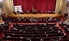 مجلس النواب يعقد جلسة الخميس المقبل لمناقشة حالة الطوارئ في بيروت