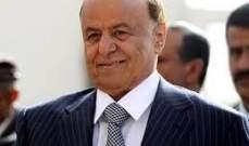 هادي: هناك بؤر جرثومية تعمل على تخريب الوحدة العسكرية في اليمن