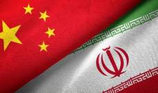 وزارة التجارة الصينية: بكين تعارض العقوبات الأميركية الأحادية على إيران