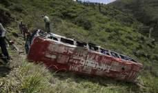 مقتل 13 شخصا اثر سقوط حافلة في جنوب غرب كولومبيا
