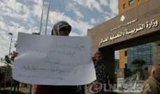 اعتصام لمتعاقدي الأساسي والثانوي أمام وزارة التربية للمطالبة بحقوقهم