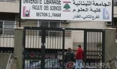 اعتصام  لرابطة مدربي كلية الصحة باللبنانية امام مبنى الكلية في الفنار