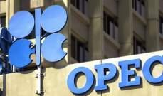 """أوبك: الهجوم على منشأتي النفط لا يستوجب الذعر ولا اجتماعاً عاجلا لـ""""أوبك"""""""