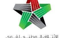 الائتلاف الوطني السوري نعى القائد العسكري للواء التوحيد عبد القادرصالح