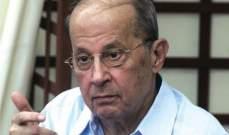 عون: لن نترك الاعطال الامنية والدستورية تمر ولا اعطال النهب المالي