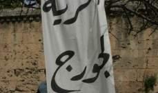 إعتصام أمام السفارة الفرنسية في بيروت للمطالبة باطلاق جورج عبدالله