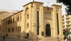 بدء اجتماع نواب بيروت في ساحة النجمة بحضور وزير البيئة محمد المشنوق
