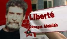 فرنسا تكذب: لن نطلق جورج عبد الله