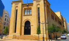 متابعة بحث اقتراح قانون المنافسة في جلسة فرعية برئاسة الحاج حسن