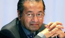 الشرطة الماليزية تستجوب رئيس الحكومة السابق بشأن اتهامات وجهها بإحتجاج