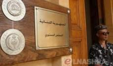 المجلس الدستوري يبطل قانون التعيينات في مراكز الفئة الأولى