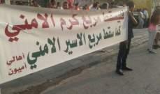 أهالي أميون نظموا اعتصاماً ضد النائب فادي كرم