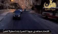"""مصادر """"النشرة"""" من معلولا: خلع صلبان دير مار سركيس صباحاً ومعظم الأهالي غادروا البلدة"""