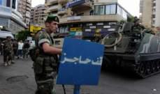 النشرة: الجيش يوقف شرطيا ببلدية طرابلس بتهمة التعامل مع خالد حبلص