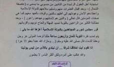 """""""داعش"""" تمدد مهلة التوبة لعناصر لواء عاصفة الشمال في أعزاز 48 ساعة"""