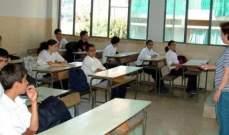 دائرة التربية في محافظة بعلبك: اعتماد نظام التعليم المدمج بدءا من الغد