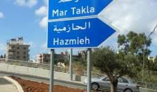 بلدية الحازمية تحذر من العبور على طريق السد - القناطر