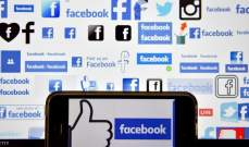 ولايات أميركية تطلق تحقيقين منفصلين مع شركات تكنولوجيا بينها فيسبوك وغوغل