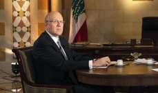 ميقاتي تبلغ من هيل تضامن واشنطن مع لبنان في هذا الظرف الصعب