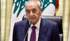 بري مستاء من مسلسل استنزاف البلد: وضع لبنان هو الأكثر سوءاً وكارثية في تاريخه