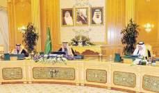 مجلس الوزراء السعودي: حريصون على استقرار اليمن وعودته لمحيطه العربي