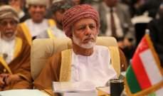 خارجية عمان: خطر اندلاع مواجهة بهرمز أكبر من أي مكان آخر بالخليج