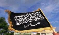 الجزيرة: النصرة تُعلن وقف الاقتتال مع داعش امتثالاً لطلب الظواهري