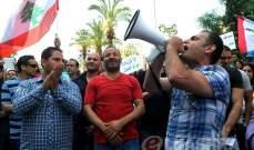 النشرة: استمرار اضراب رابطة موظفي الادارة العامة غدا