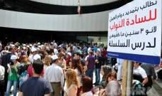 رابطة موظفي الإدارة العامة: ماضون في الإضراب العام والشامل حتى إشعار آخر