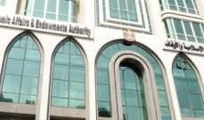 مجلس الإمارات للإفتاء: نجيز استخدام لقاح كورونا في البلاد
