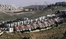 إدارة بايدن طالبت حكومة إسرائيل وقف بناء المستوطنات بالضفة الغربية