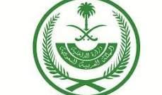 الداخلية السعودية: قوات الأمن في حالة تأهب لأي هجوم إرهابي