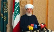 المفتي قباني: الإسلام ليس في أزمة يا ايمانويل ماكرون