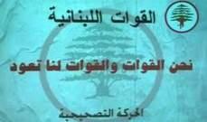 الحركة التصحيحيّة القواتيّة: نقف الى جانب الشعب الارمني للمطالبة بحقه