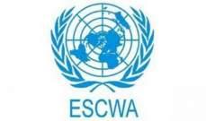 الاسكوا: 102 مليار دولار لا تكفي الدول العربية للتعافي من كورونا