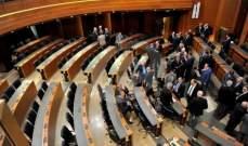 مجلس النواب وافق على 4 مشاريع ضمن مشروع دعم القطاع الصحي في لبنان
