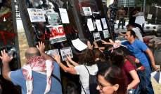 اعتصام احتجاجي في وسط بيروت وآخر أمام مصرف لبنان