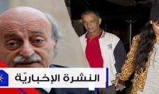 موجز الاخبار: لقاء درزي دون وهاب وارسلان و ريانا تقاضي والدها