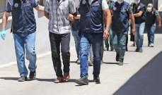 السلطات التركية: توقيف 16 عراقياً بتهمة التواصل مع تنظيم داعش