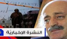 موجز الأخبار: جنبلاط يصف الأسد بأكبر كاذب في العالم ودعوة المساجد قي سريلانكا لعدم إقامة صلاة الجمعة
