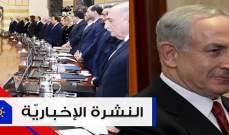 موجز الأخبار: الموازنة على طاولة الحكومة بعد أيام وخطة السلام الاسرائيلية الفلسطينية بعد رمضان
